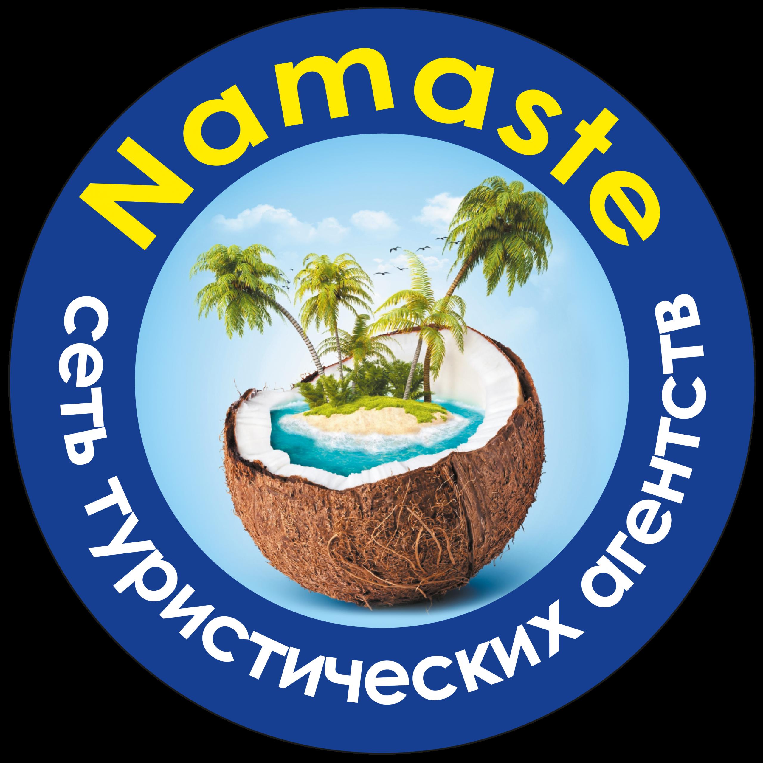 Туристическое агентство Намасте г. Кривой Рог